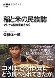 稲と米の民族誌 アジアの稲作景観を歩く (NHKブックス)