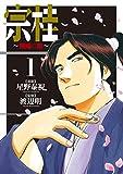 宗桂?飛翔の譜? (1)【電子限定特典付き】 (SPコミックス)