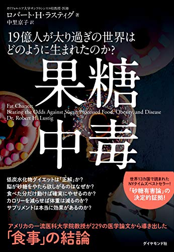Amazon.co.jp: 果糖中毒――19億人が太り過ぎの世界はどのように生まれたのか? eBook: ロバート・H・ラスティグ, 中里 京子: Kindleストア