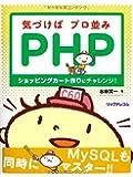 気づけばプロ並みPHP~ショッピングカート作りにチャレンジ!