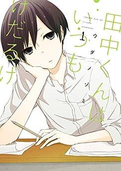 [ウダノゾミ]の田中くんはいつもけだるげ 1巻 (デジタル版ガンガンコミックスONLINE)