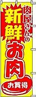 のぼり旗 新鮮お肉 5038 600×1800mm 株式会社UMOGA