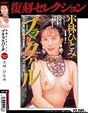 復刻セレクション ブラックパール 小林ひとみ [DVD]