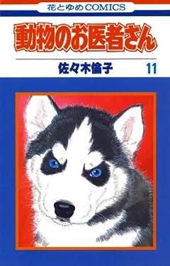 動物のお医者さん 11 (花とゆめコミックス)