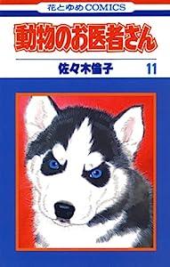 動物のお医者さん 11巻 表紙画像