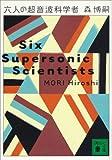 六人の超音波科学者 Six Supersonic Scientists Vシリーズ (講談社文庫)