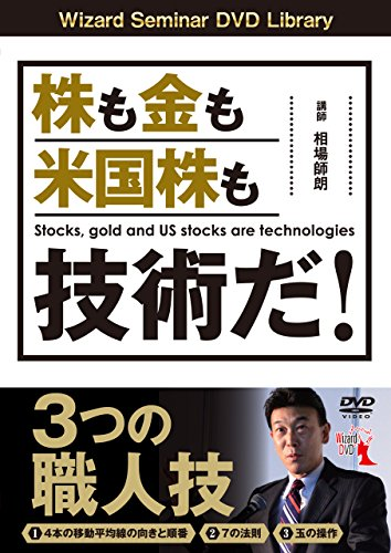 株も金も米国株も技術だ! 3つの職人技 (<DVD>)