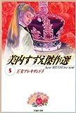 王女アレキサンドラ / 美内 すずえ のシリーズ情報を見る