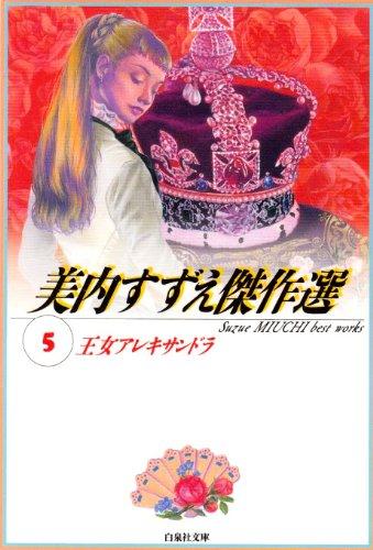 王女アレキサンドラ (白泉社文庫―美内すずえ傑作選)の詳細を見る