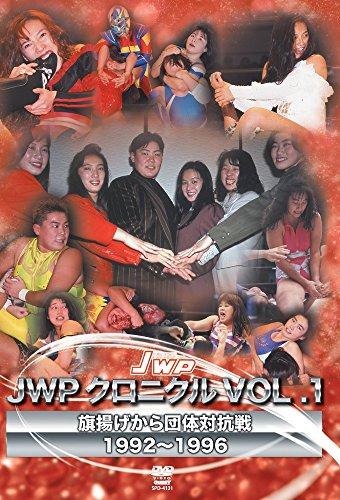 JWP設立25周年記念作品 JWP クロニクル vol.1(仮) [DVD]の詳細を見る