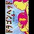 ドラゴンヘッド(6) (ヤングマガジンコミックス)