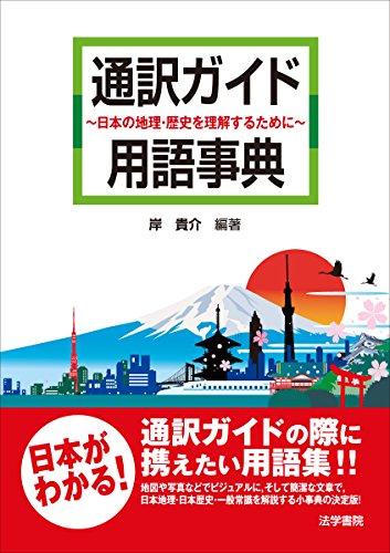 通訳ガイド用語事典―日本の地理・歴史を理解するために