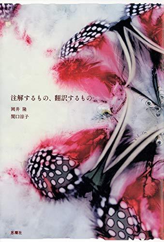 注解するもの、翻訳するもの / 岡井 隆,関口 涼子