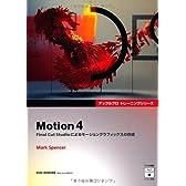 Motion 4(DVD-ROM付き) - Final Cut Studioによるモーショングラフィックスの作成 (アップルプロトレーニングシリーズ)