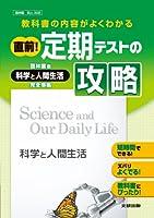 直前!定期テストの攻略 高校理科 啓林館版 科学と人間生活