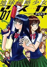 地球侵略少女アスカ : 1 (アクションコミックス)