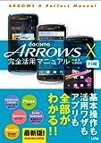 docomo ARROWS X F-10D 完全活用マニュアル