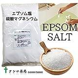 エプソム塩?硫酸マグネシウム 2kg 【クシロ薬局エプソム塩?硫酸マグネシウム Epsom Salt】 (5袋)