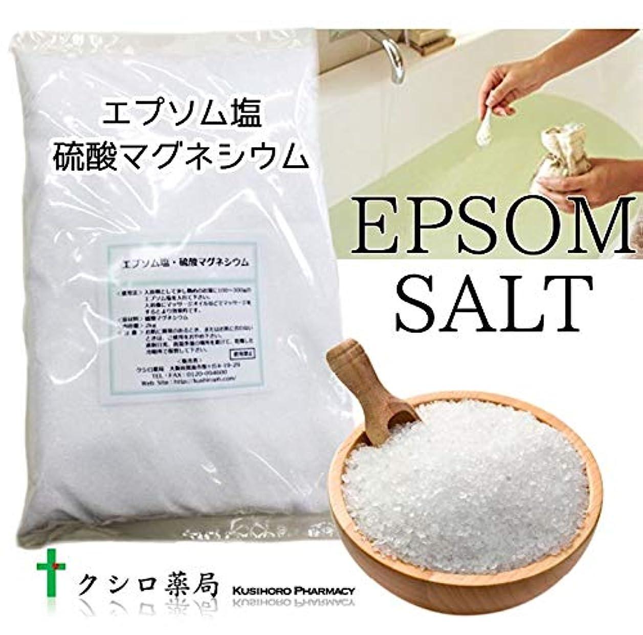 アフリカ比喩チェスをするエプソム塩?硫酸マグネシウム 2kg 【クシロ薬局エプソム塩?硫酸マグネシウム Epsom Salt】 (5袋)