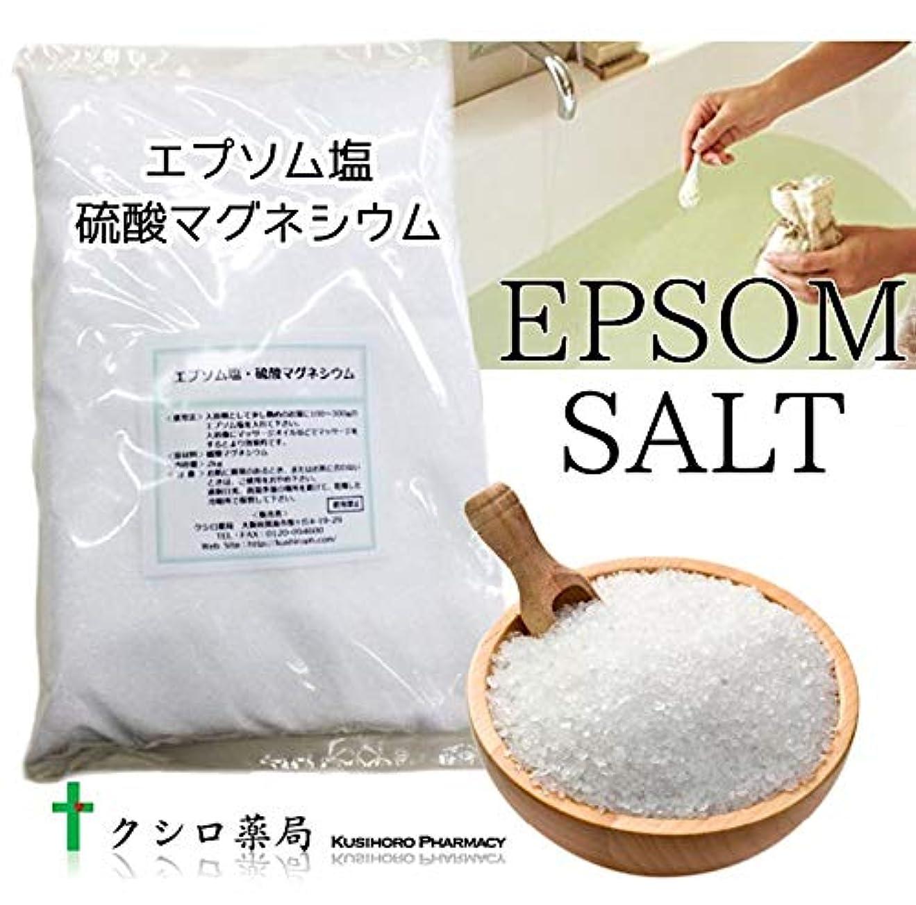 ディンカルビル構成する逮捕エプソム塩?硫酸マグネシウム 2kg 【クシロ薬局エプソム塩?硫酸マグネシウム Epsom Salt】 (5袋)