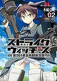 ストライクウィッチーズ 第501統合戦闘航空団(2) (角川コミックス・エース) 画像