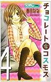 チョコレートコスモス 4 (りぼんマスコットコミックス)