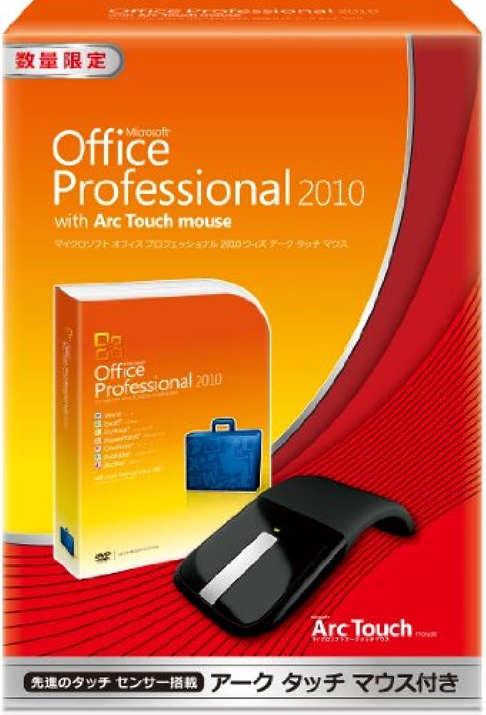 慎重具体的にアーティキュレーション【旧商品】Office Professional 2010 with Arc Touch Mouse