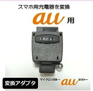microUSB充電端子→au用充電端子変換アダプタ AD-940