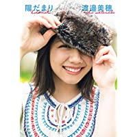 けやき坂46 渡邉美穂ファースト写真集 『陽だまり』