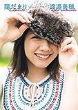 けやき坂46 渡邉美穂ファースト写真集「陽だまり」