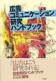 広告コミュニケーション研究ハンドブック (有斐閣ブックス)