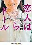 恋人は淫らドール (悦文庫)