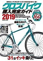 クロスバイク購入完全ガイド2019 (COSMIC MOOK)