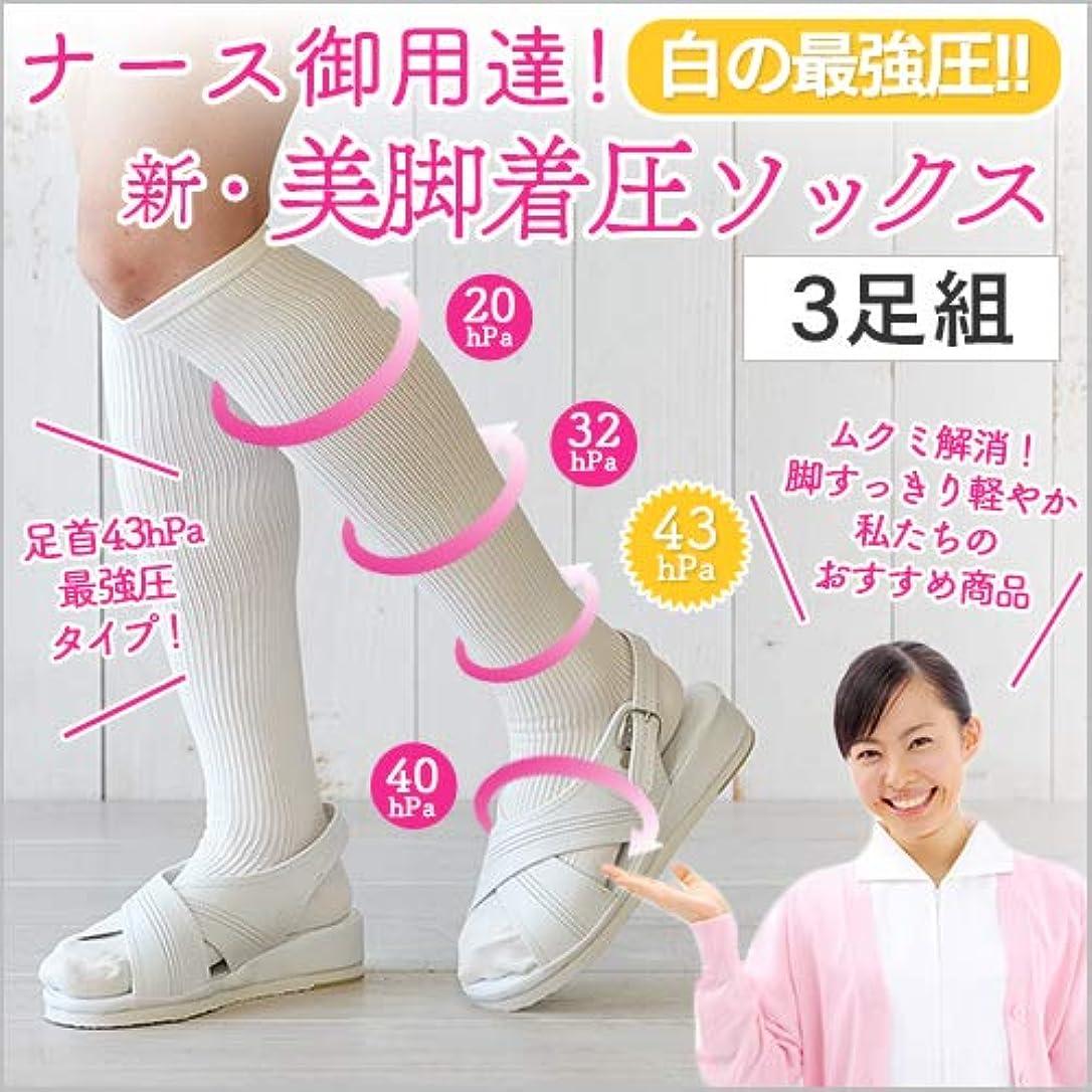 【看護婦さんに大人気】美脚 着圧ソックス ホワイト23-25㎝ 3足組 足の疲れ むくみ 対策 太陽ニット N100M
