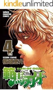 範馬刃牙(4) (少年チャンピオン・コミックス)