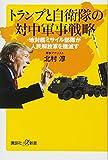 トランプと自衛隊の対中軍事戦略 地対艦ミサイル部隊が人民解放軍を殲滅す (講談社+α新書)