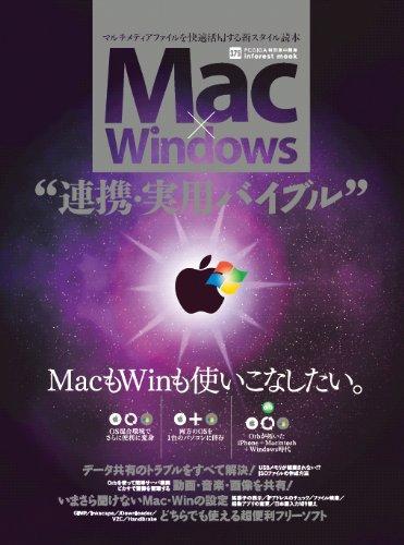 """Mac×Windows""""連携・実用バイブル""""―マルチメディアファイルを快適活用する新スタイル読本 (INFOREST MOOK PC・GIGA特別集中講座 375)の詳細を見る"""