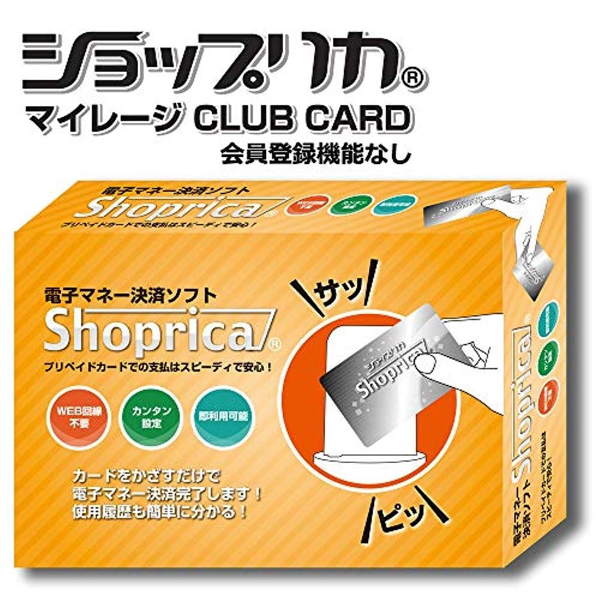 いくつかのメトロポリタン改善株式会社くらしのリーザ ショップリカ マイレージ CLUB CARD (会員機能なし版)