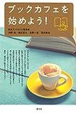 ブックカフェを始めよう!