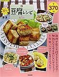 もっと楽々豆腐レシピ―簡単なのに新鮮!豆腐の「混ぜるだけ」レシピ!etc (SAKURA・MOOK 48 楽LIFEシリーズ)