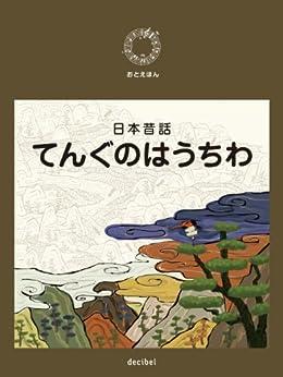 [美馬 しょうこ]のてんぐのはうちわ おとえほん日本昔話プレミアム版