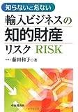 知らないと危ない輸入ビジネスの知的財産リスク