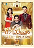 Mr.Back<ミスター・バック>~人生を二度生きる男~ DVD-BOX2 -