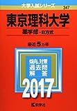 東京理科大学(薬学部−B方式) (2017年版大学入試シリーズ) 画像
