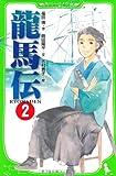 龍馬伝 (2) (角川つばさ文庫)