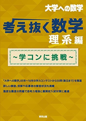 考え抜く数学 理系編 ~学コンに挑戦~