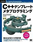 C++テンプレートメタプログラミング (Programmer's SELECTION)