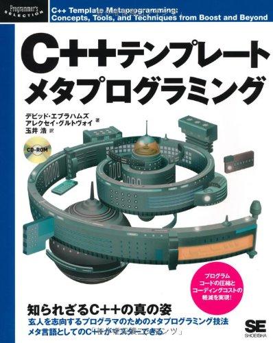 C++テンプレートメタプログラミング (Programmer's SELECTION)の詳細を見る