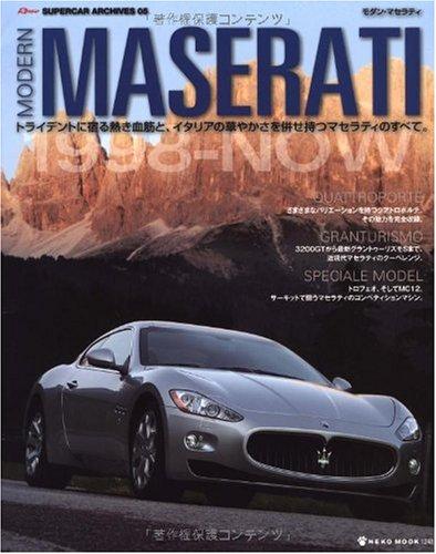 モダン・マセラティ (NEKO MOOK 1248 ROSSOスーパーカー・アーカイブス 5)