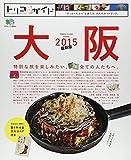 トリコガイド 大阪 2015 (エイムック 2994 トリコガイド)